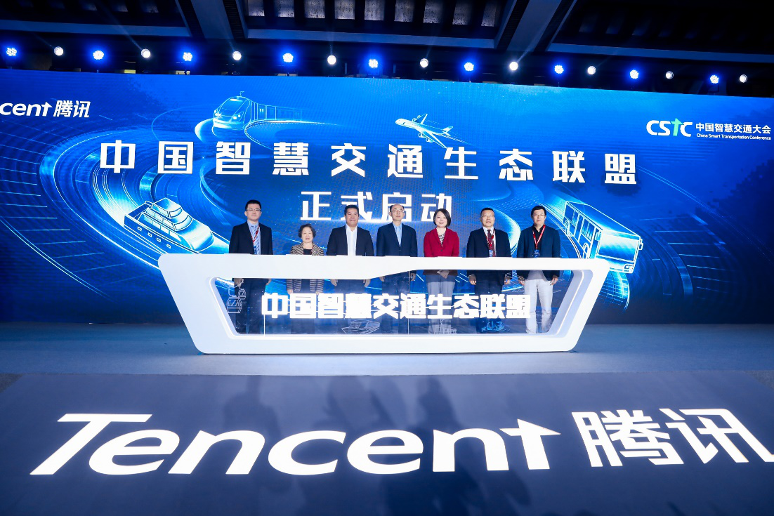 Tencent Launches Four Smart Transportation Products at the First ...
