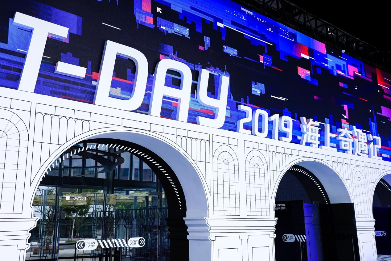 腾讯T-DAY:用AI技术造一座奇幻上海城